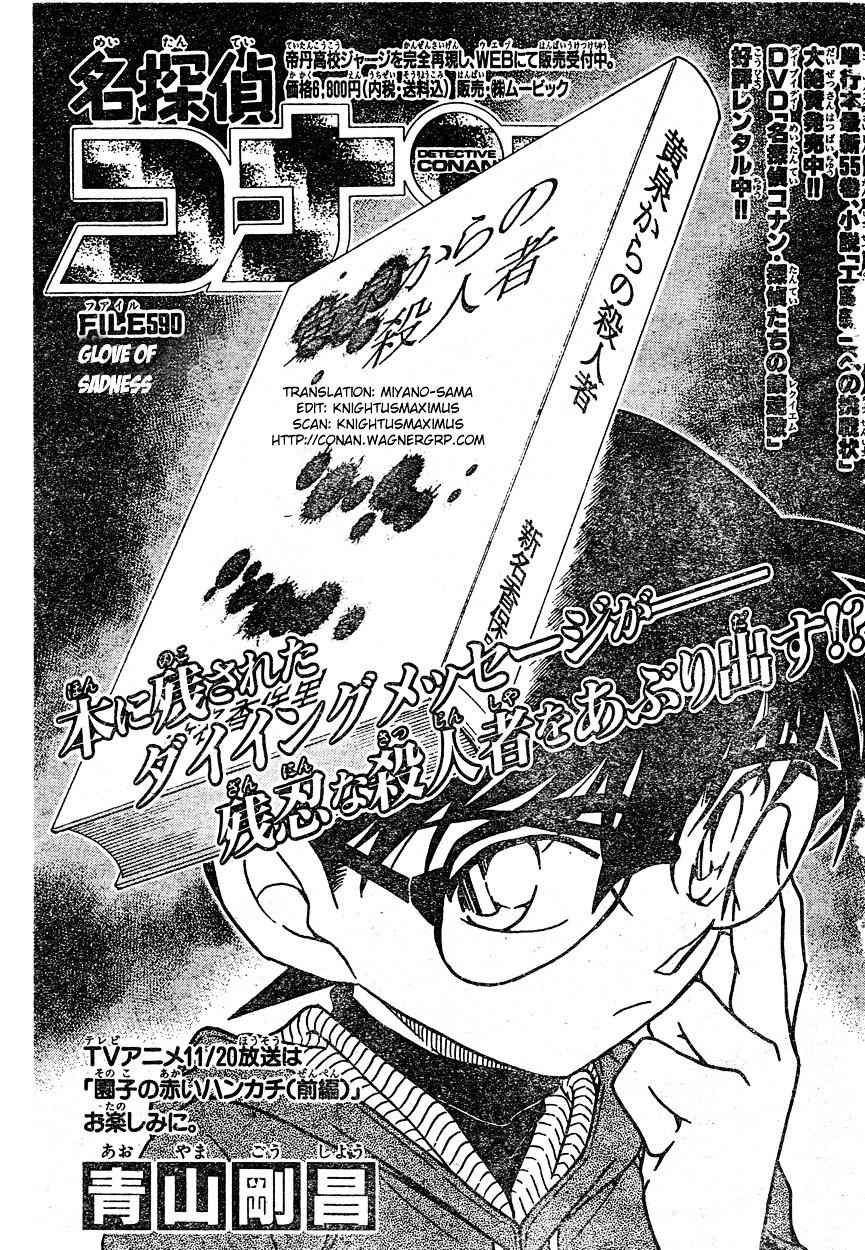 Detective Conan Chapter 590  Online Free Manga Read Image 1
