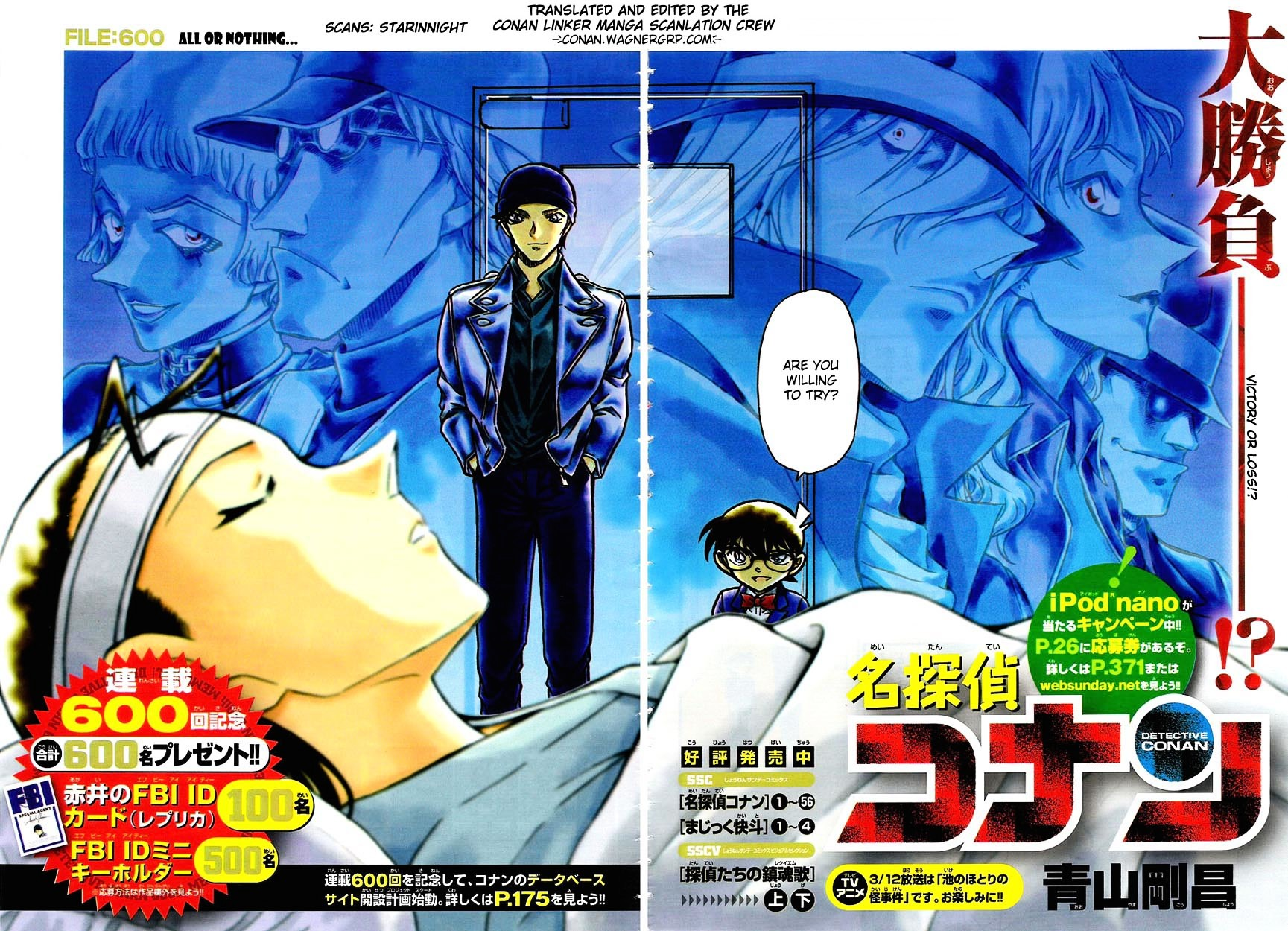 Detective Conan Chapter 600  Online Free Manga Read Image 2