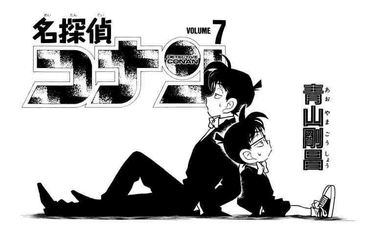 Detective Conan Chapter 61  Online Free Manga Read Image 1
