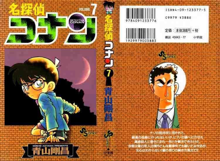 Detective Conan Chapter 61  Online Free Manga Read Image 19