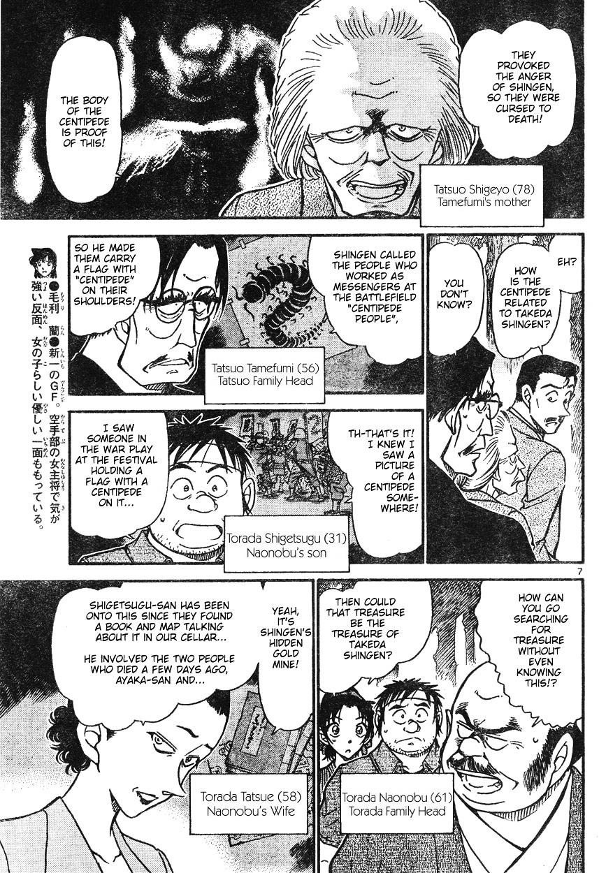 Detective Conan Chapter 615  Online Free Manga Read Image 7