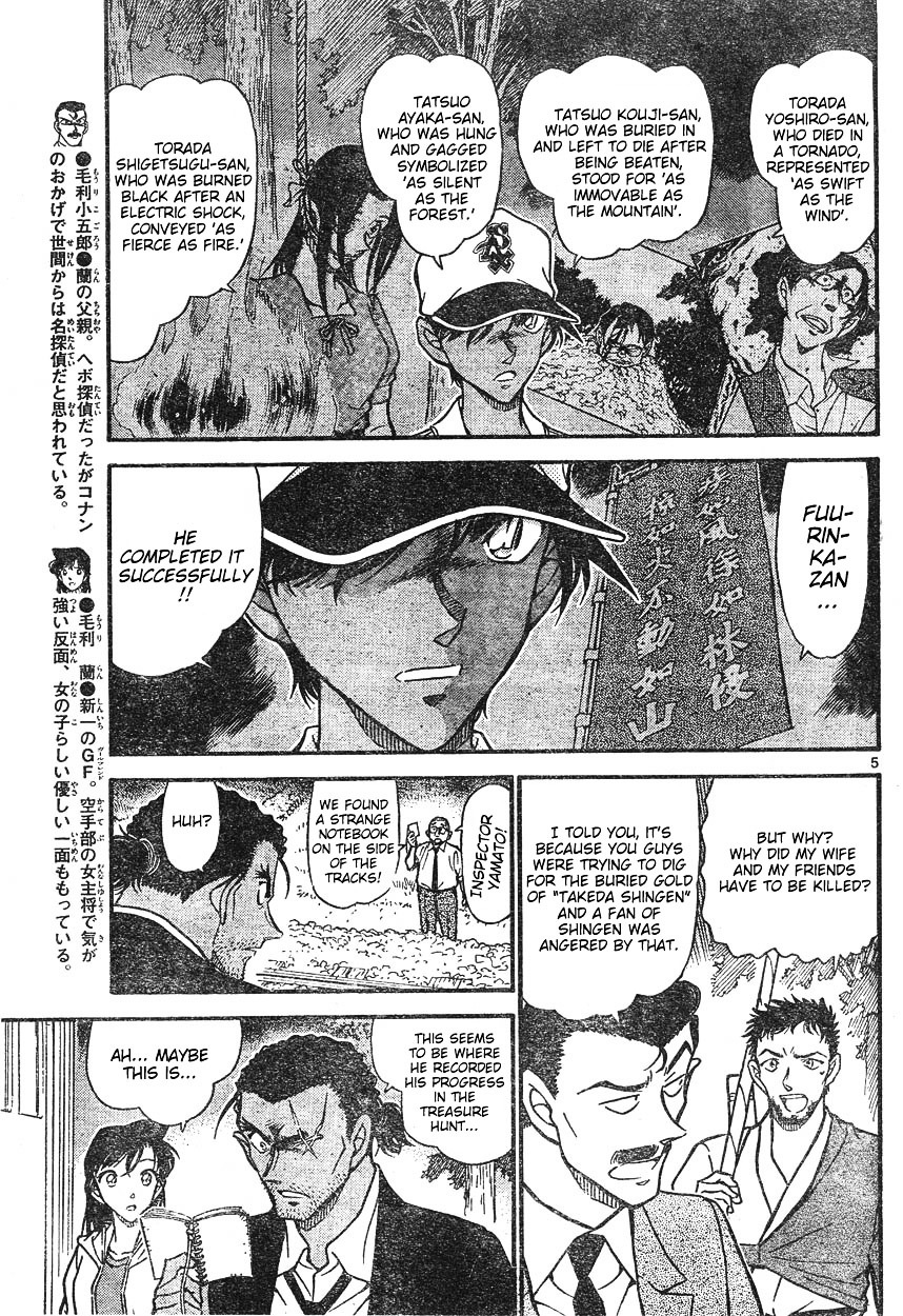Detective Conan Chapter 617  Online Free Manga Read Image 5
