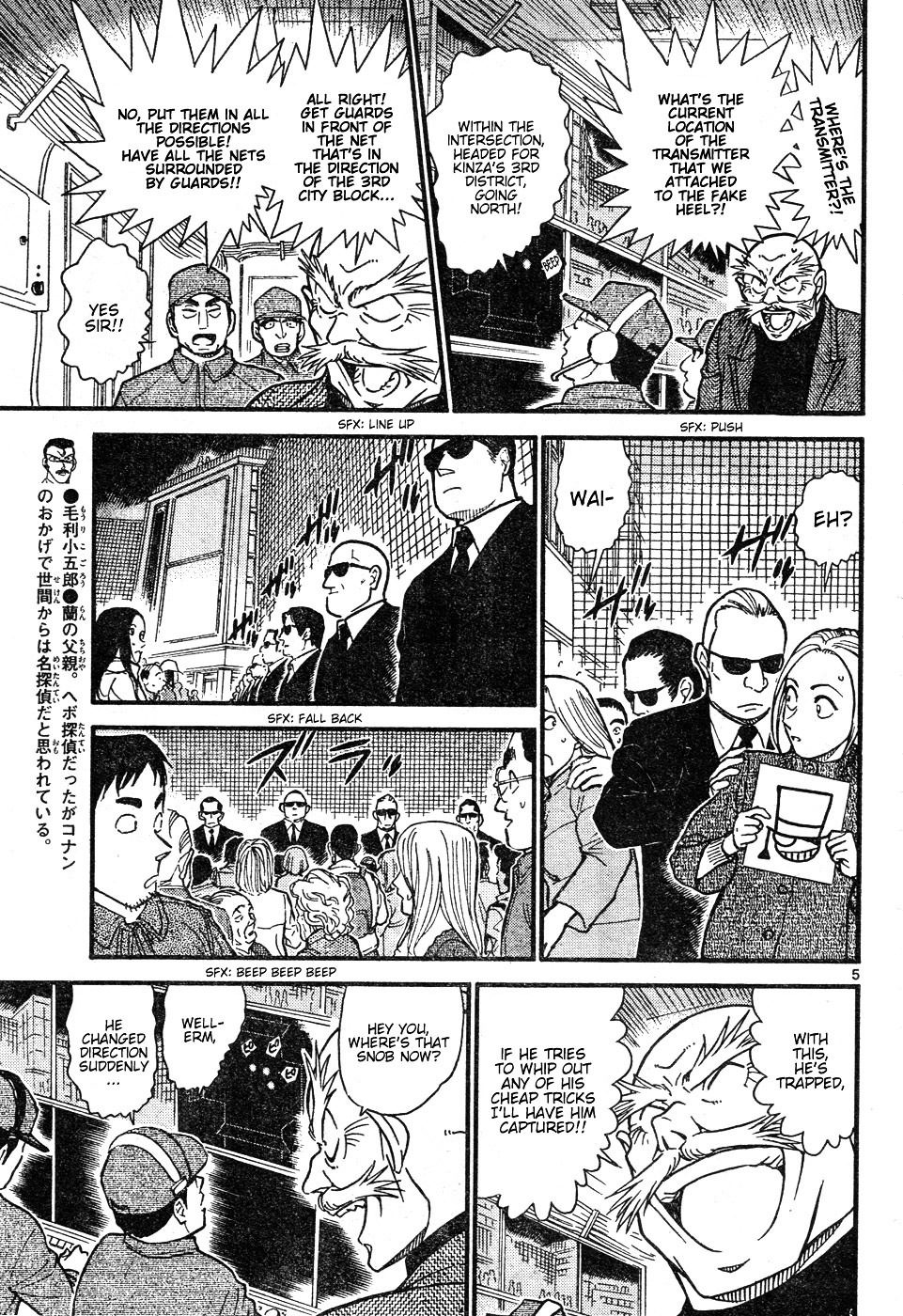 Detective Conan Chapter 632  Online Free Manga Read Image 5