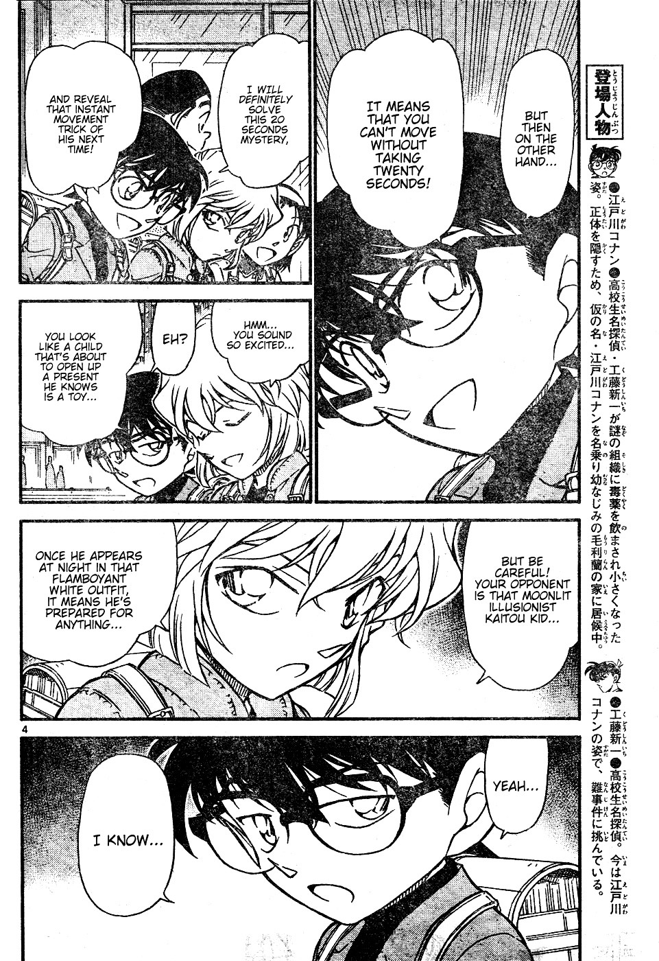 Detective Conan Chapter 633  Online Free Manga Read Image 4
