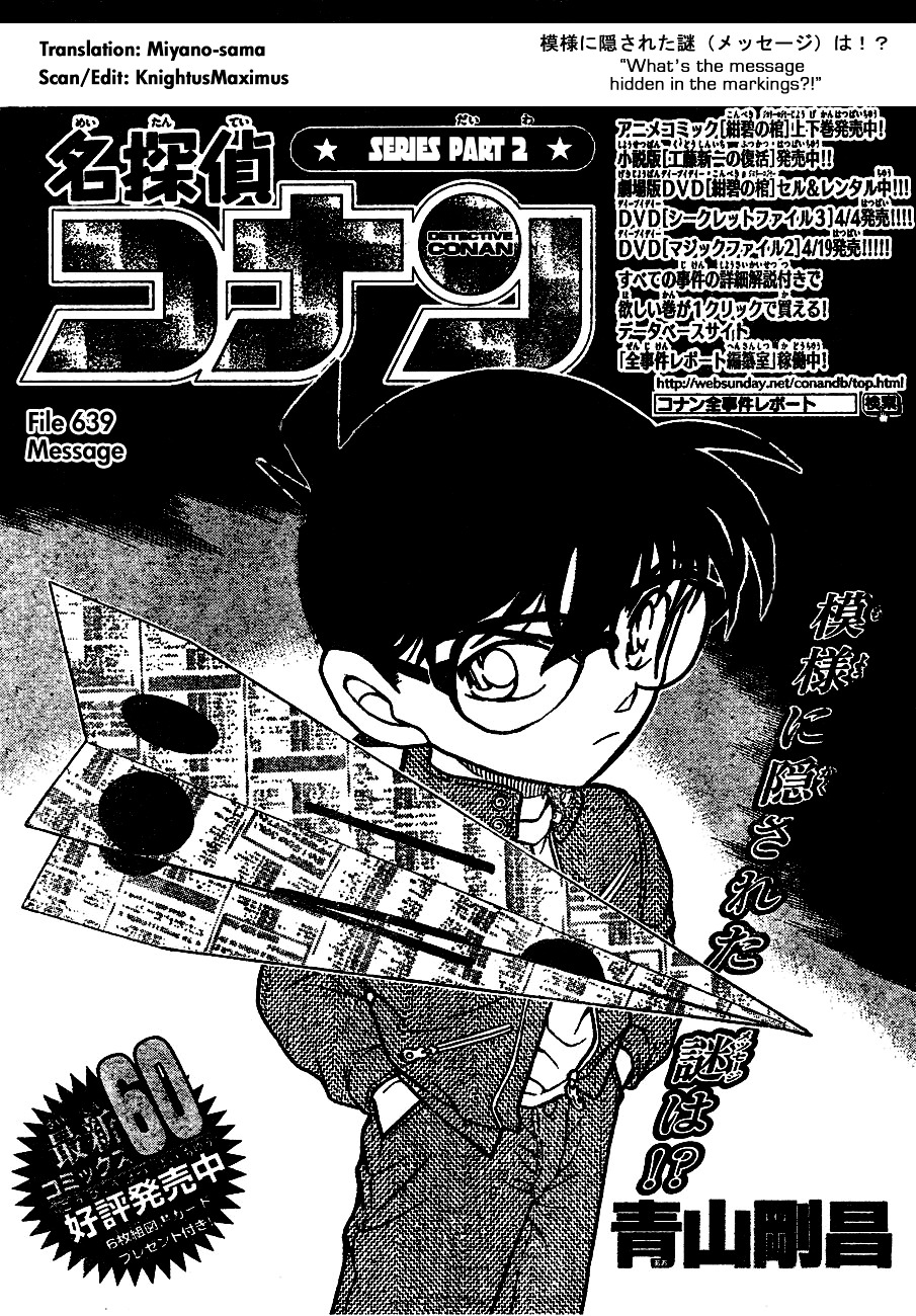 Detective Conan Chapter 639  Online Free Manga Read Image 1