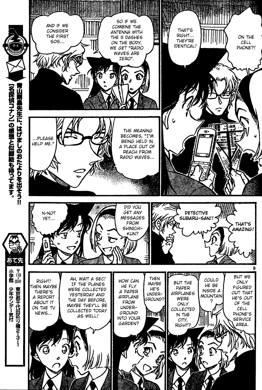 Detective Conan Chapter 639  Online Free Manga Read Image 9