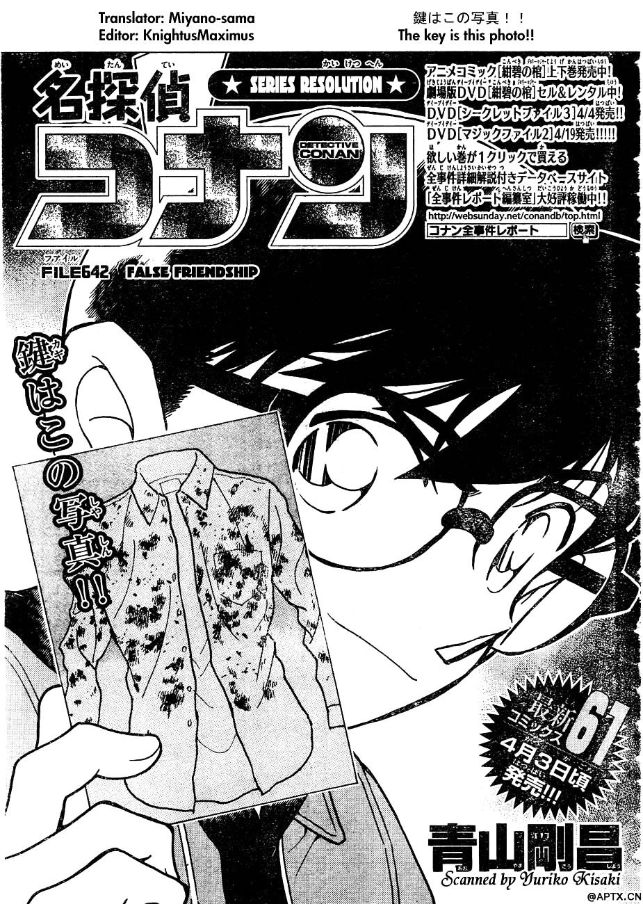 Detective Conan Chapter 642  Online Free Manga Read Image 1