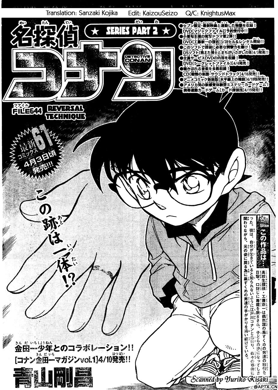 Detective Conan Chapter 644  Online Free Manga Read Image 1