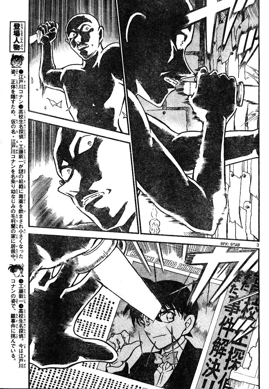 Detective Conan Chapter 646  Online Free Manga Read Image 3