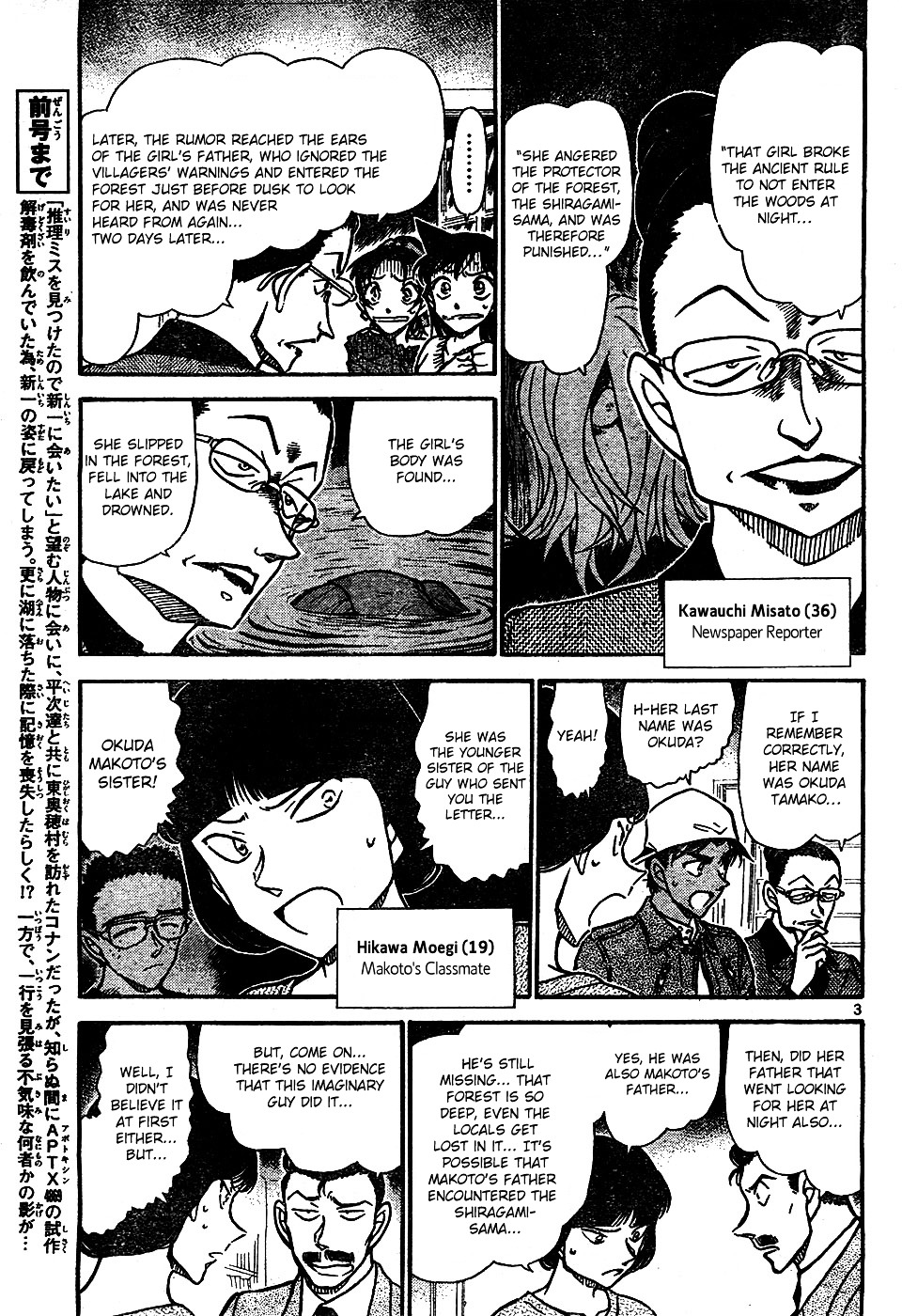 Detective Conan Chapter 648  Online Free Manga Read Image 3