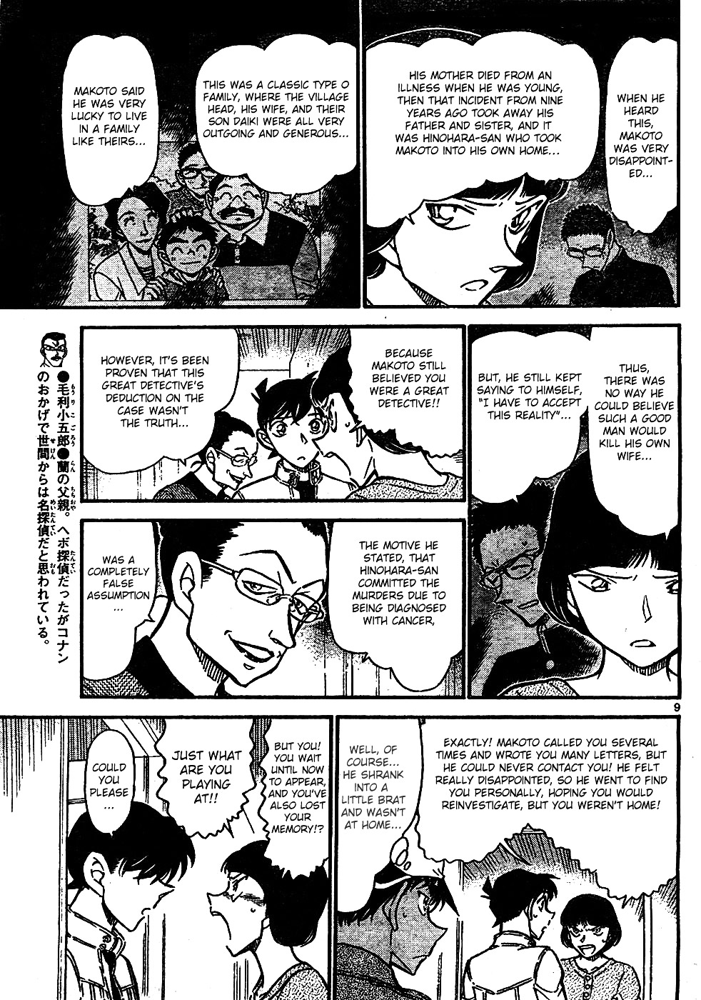 Detective Conan Chapter 648  Online Free Manga Read Image 9