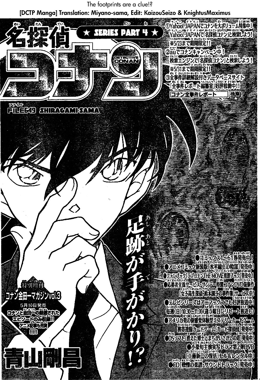 Detective Conan Chapter 649  Online Free Manga Read Image 2