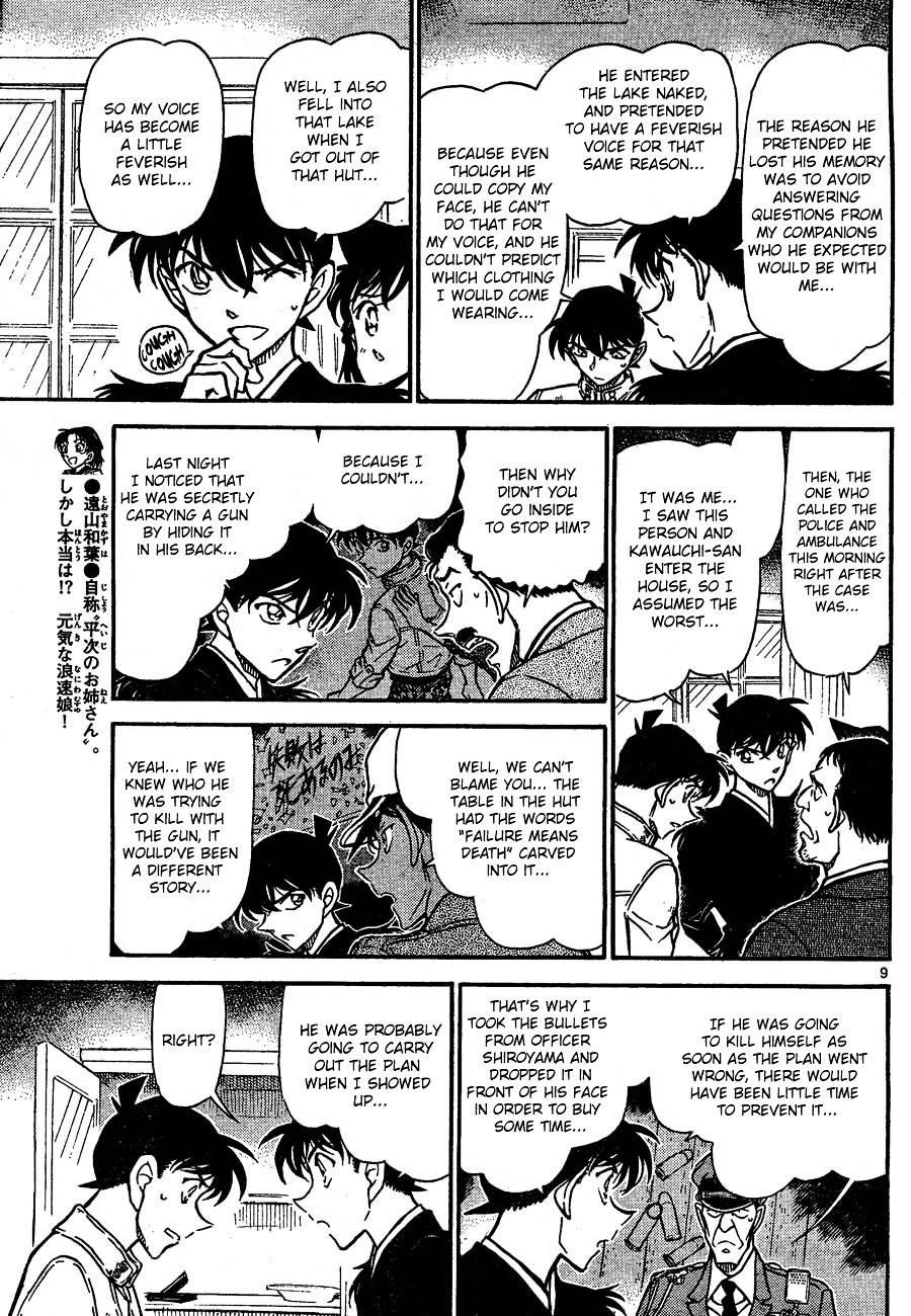 Detective Conan Chapter 651  Online Free Manga Read Image 9