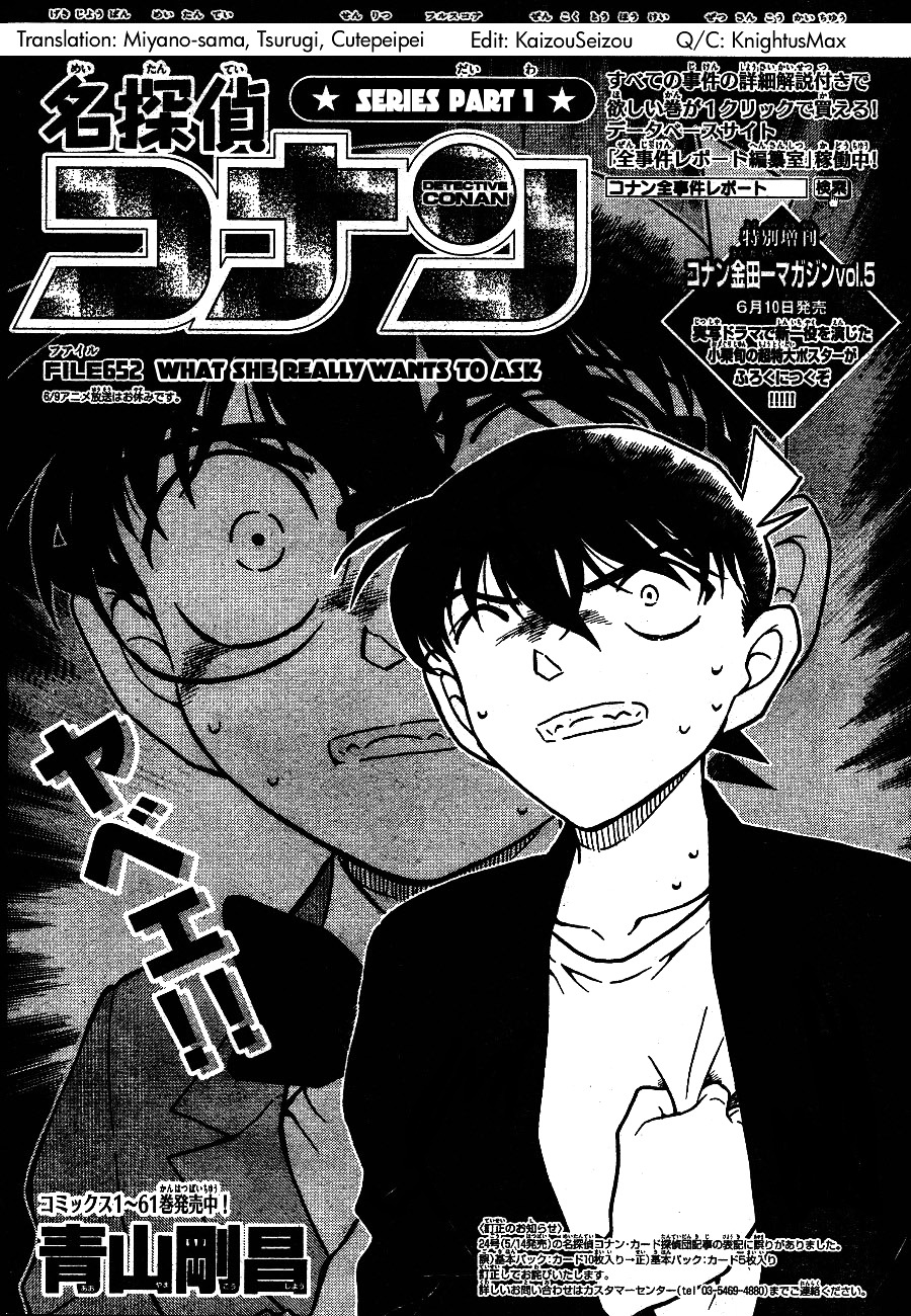Detective Conan Chapter 652  Online Free Manga Read Image 1
