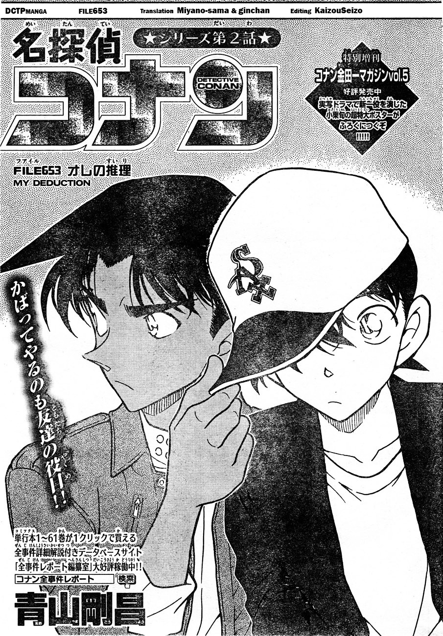 Detective Conan Chapter 653  Online Free Manga Read Image 1