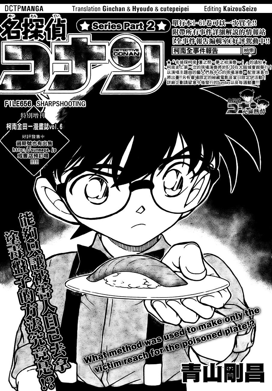 Detective Conan Chapter 656  Online Free Manga Read Image 2