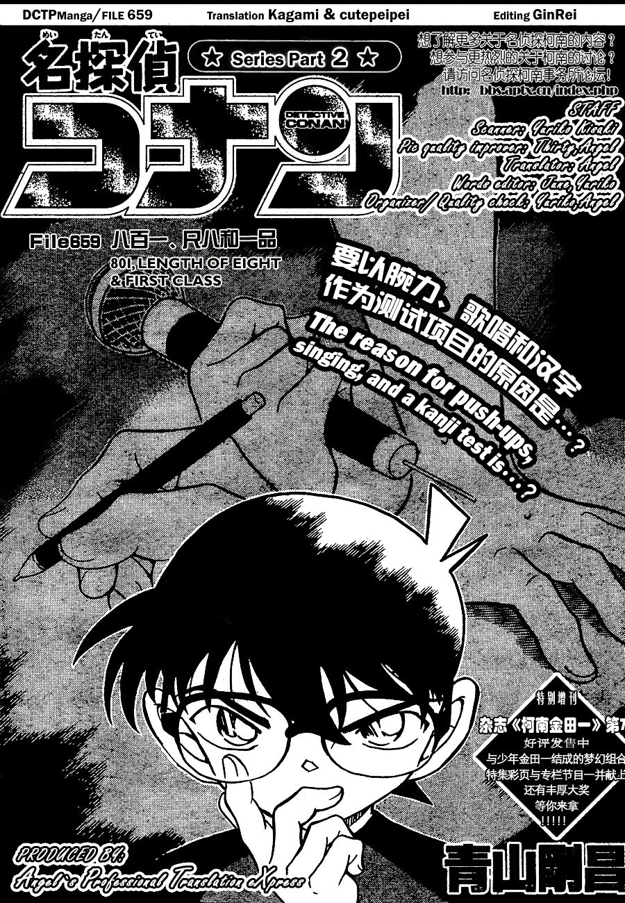 Detective Conan Chapter 659  Online Free Manga Read Image 1