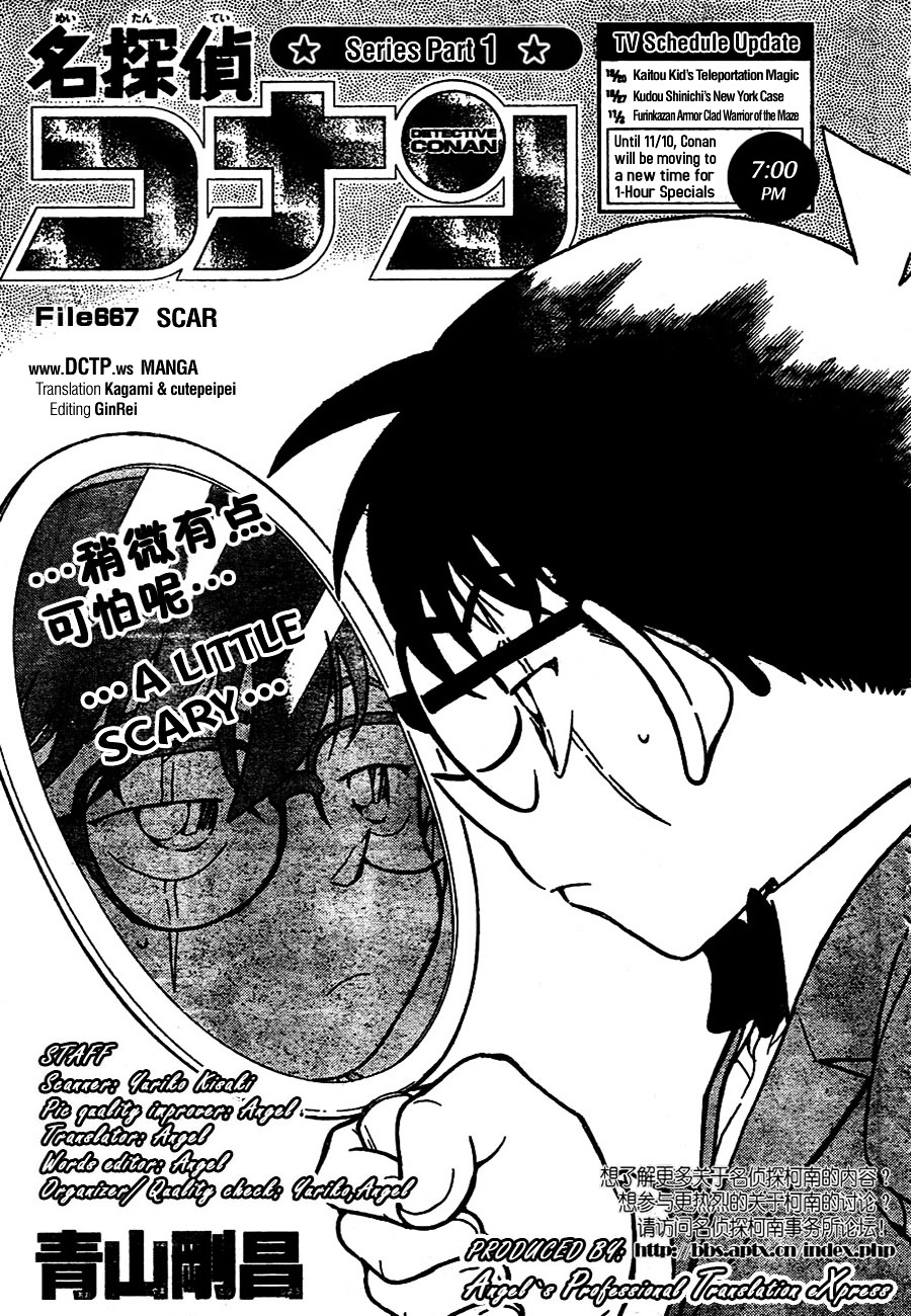 Detective Conan Chapter 667  Online Free Manga Read Image 1
