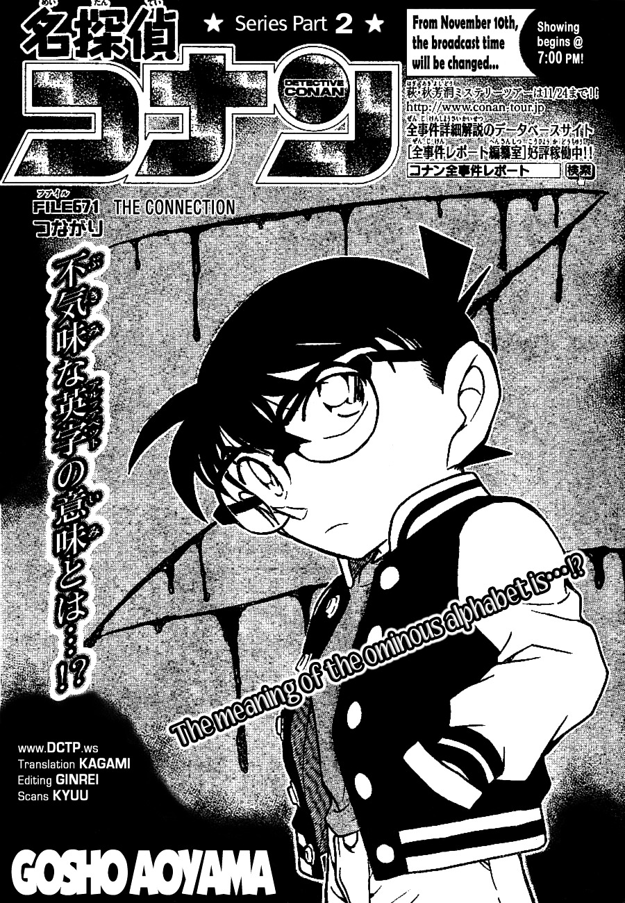 Detective Conan Chapter 671  Online Free Manga Read Image 1