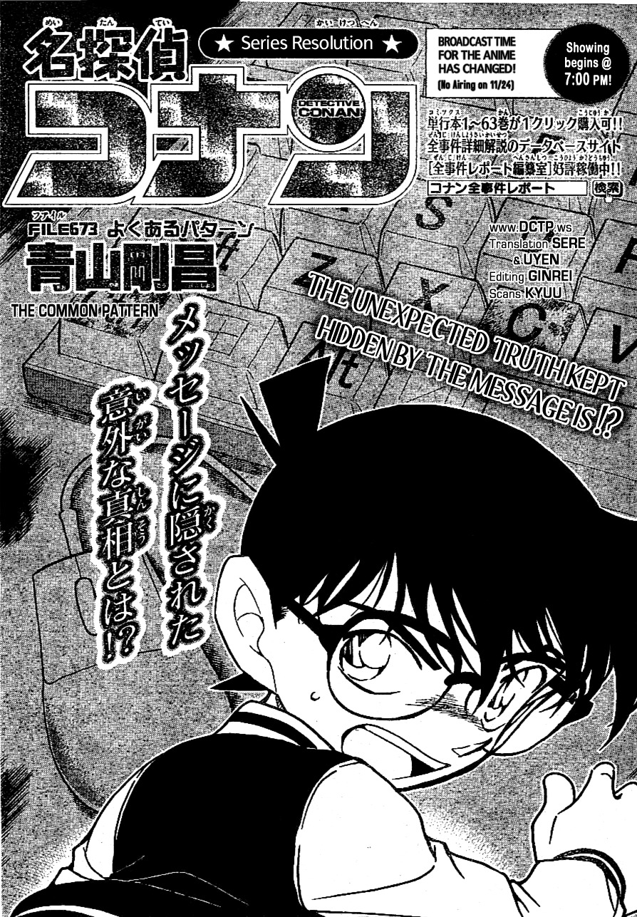 Detective Conan Chapter 673  Online Free Manga Read Image 1