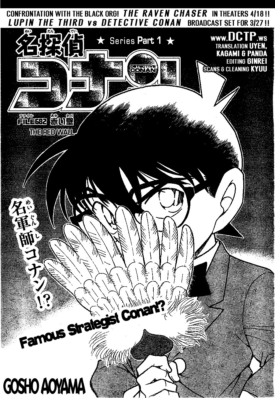 Detective Conan Chapter 682  Online Free Manga Read Image 1