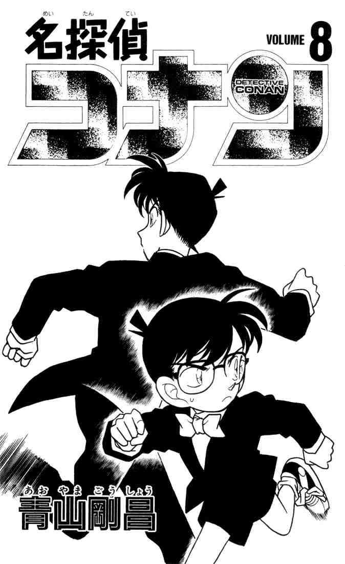 Detective Conan Chapter 71  Online Free Manga Read Image 1