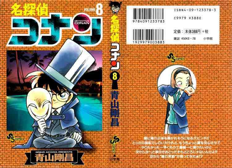 Detective Conan Chapter 71  Online Free Manga Read Image 21