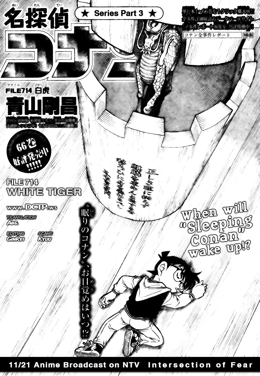 Detective Conan Chapter 714  Online Free Manga Read Image 1