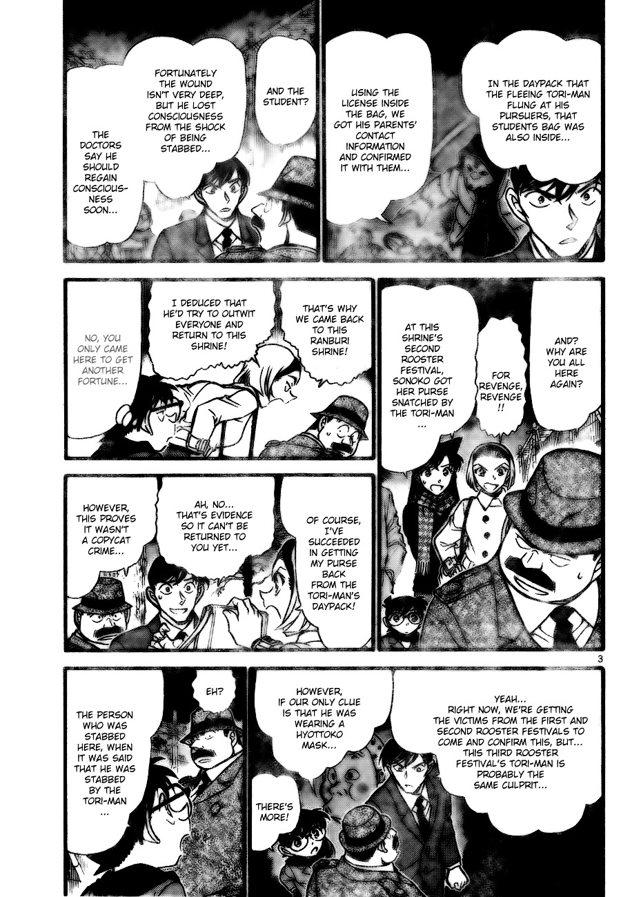 Detective Conan Chapter 717  Online Free Manga Read Image 3