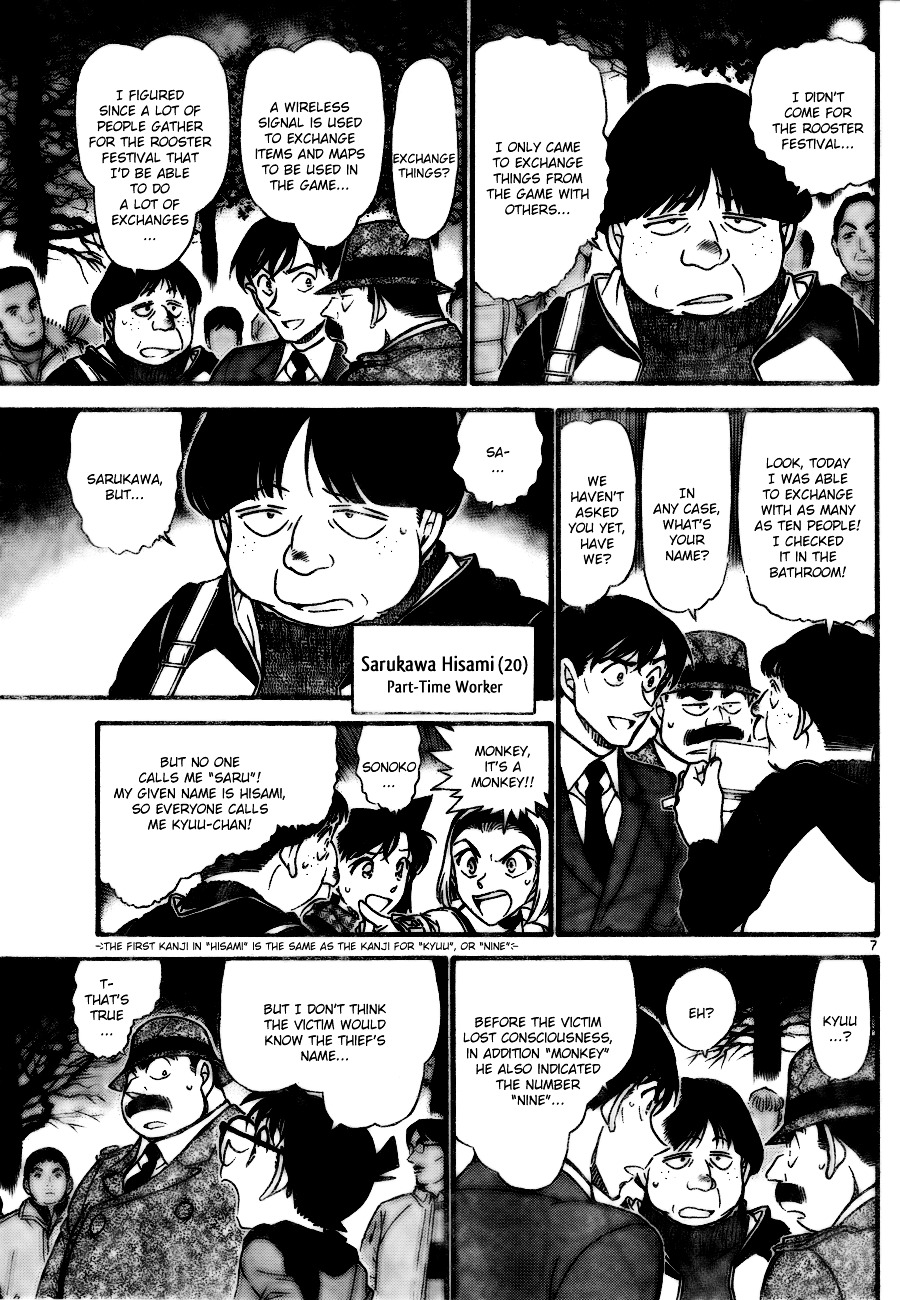 Detective Conan Chapter 717  Online Free Manga Read Image 7