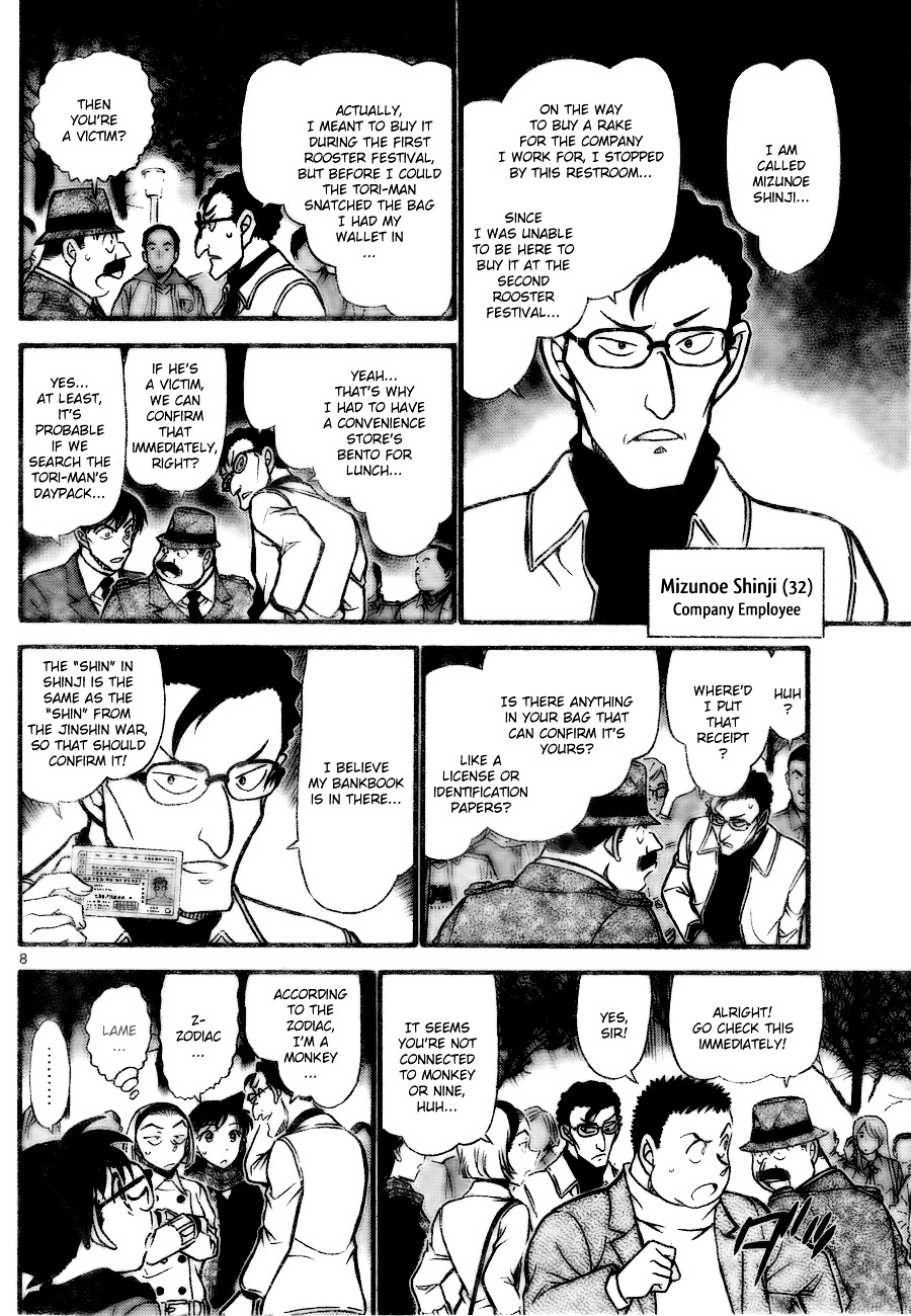 Detective Conan Chapter 717  Online Free Manga Read Image 8