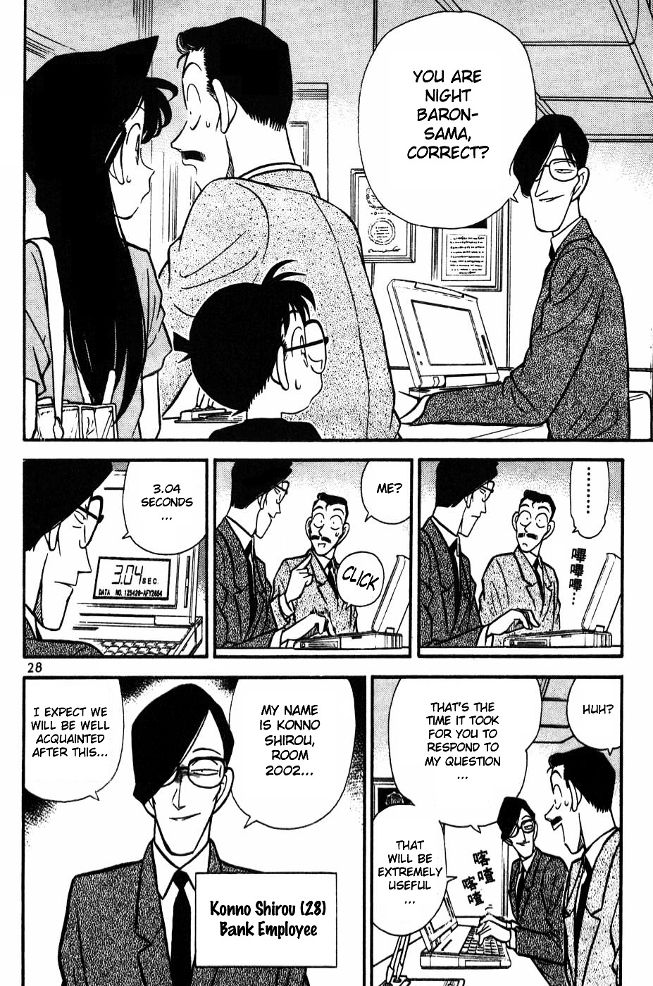 Detective Conan Chapter 72  Online Free Manga Read Image 6