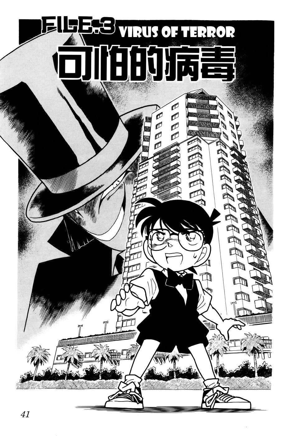 Detective Conan Chapter 73  Online Free Manga Read Image 1