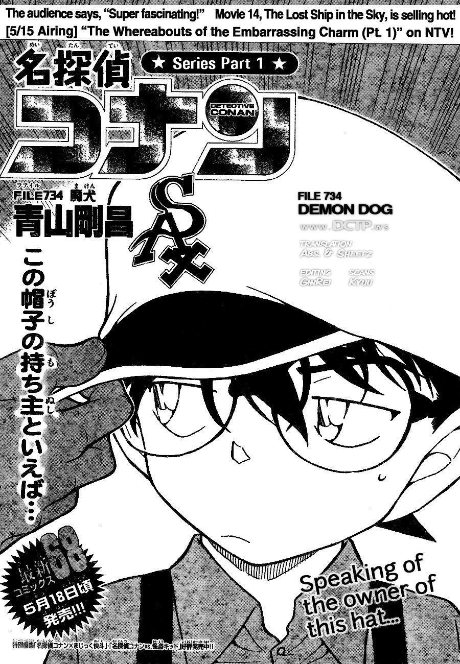 Detective Conan Chapter 734  Online Free Manga Read Image 1