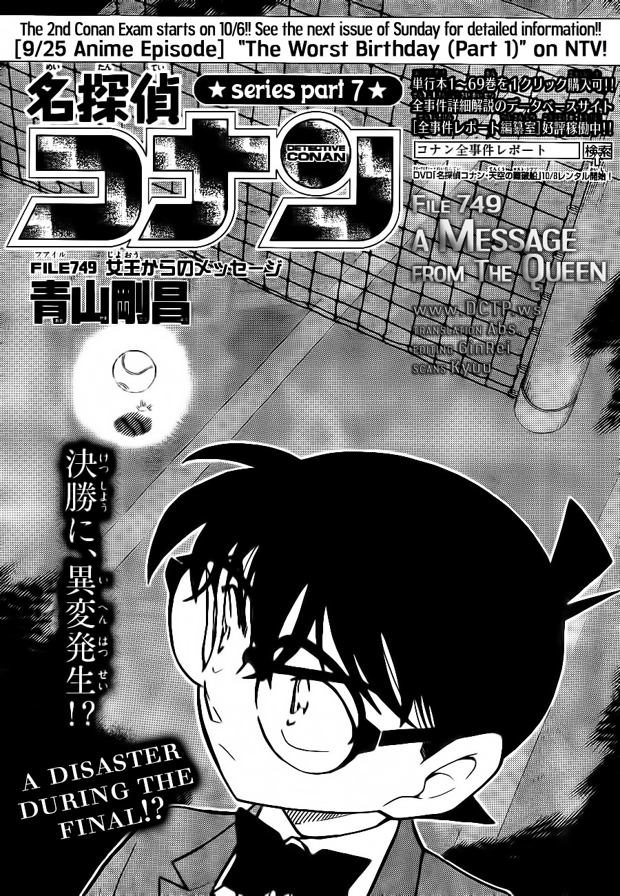 Detective Conan Chapter 749  Online Free Manga Read Image 1