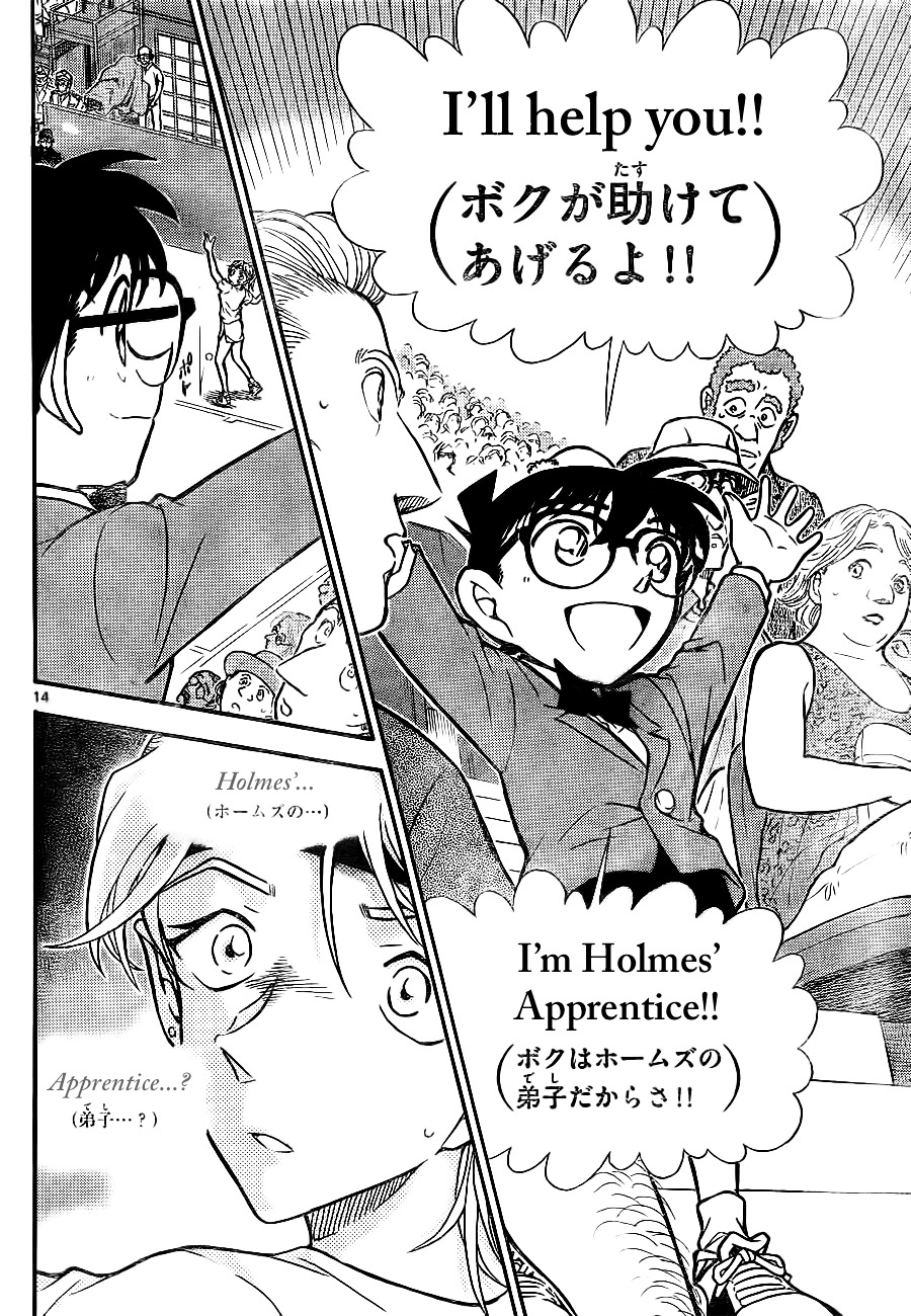 Detective Conan Chapter 749  Online Free Manga Read Image 14