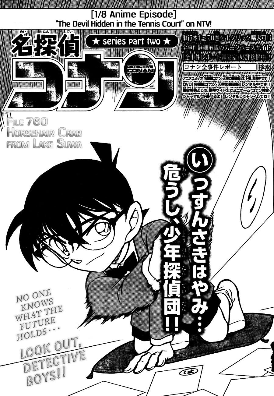 Detective Conan Chapter 760  Online Free Manga Read Image 1