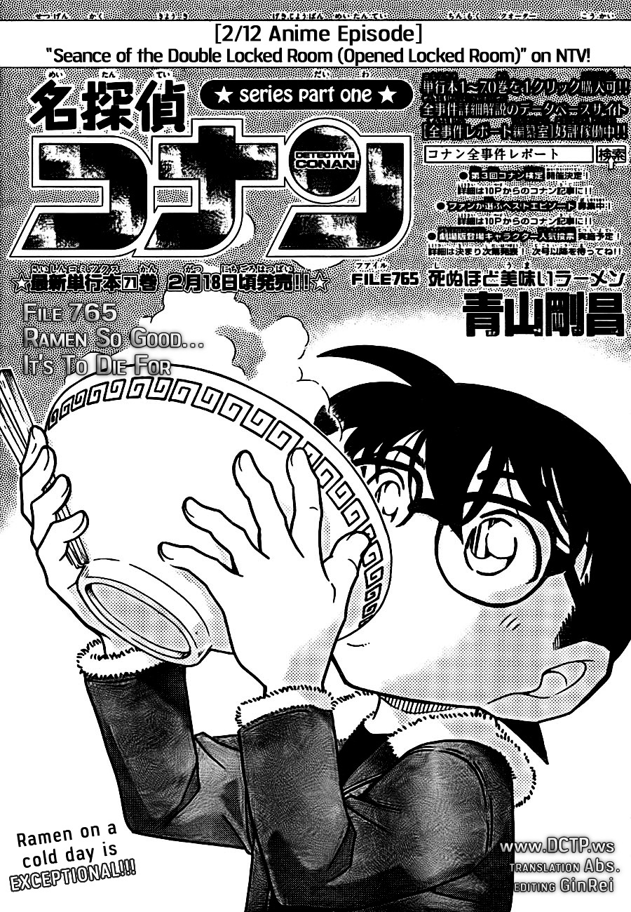 Detective Conan Chapter 765  Online Free Manga Read Image 1