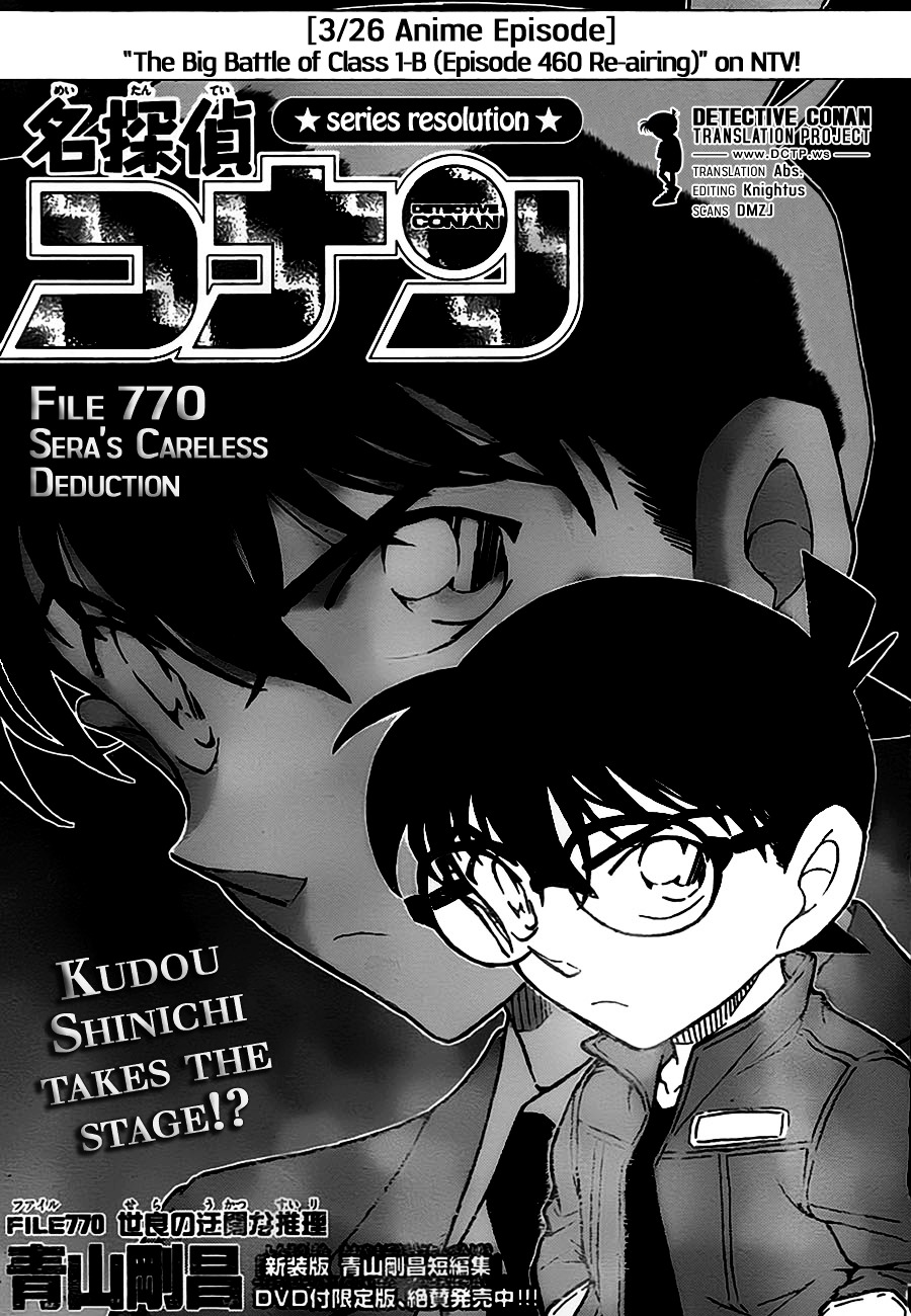 Detective Conan Chapter 770  Online Free Manga Read Image 1