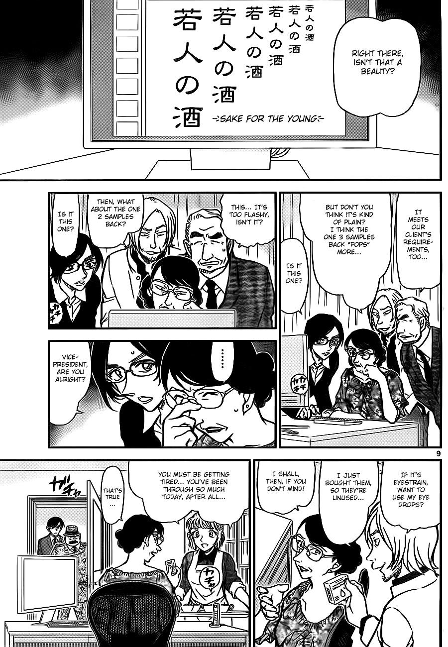Detective Conan Chapter 783  Online Free Manga Read Image 9