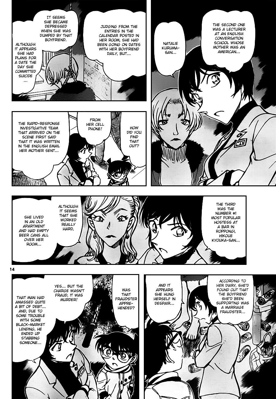 Detective Conan Chapter 805  Online Free Manga Read Image 14