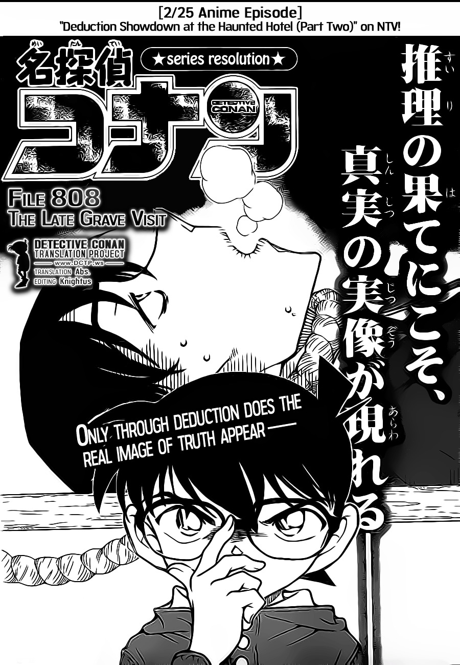 Detective Conan Chapter 808  Online Free Manga Read Image 1