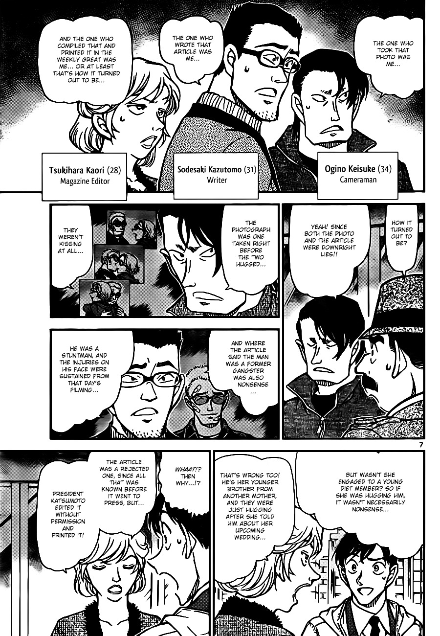 Detective Conan Chapter 810  Online Free Manga Read Image 7