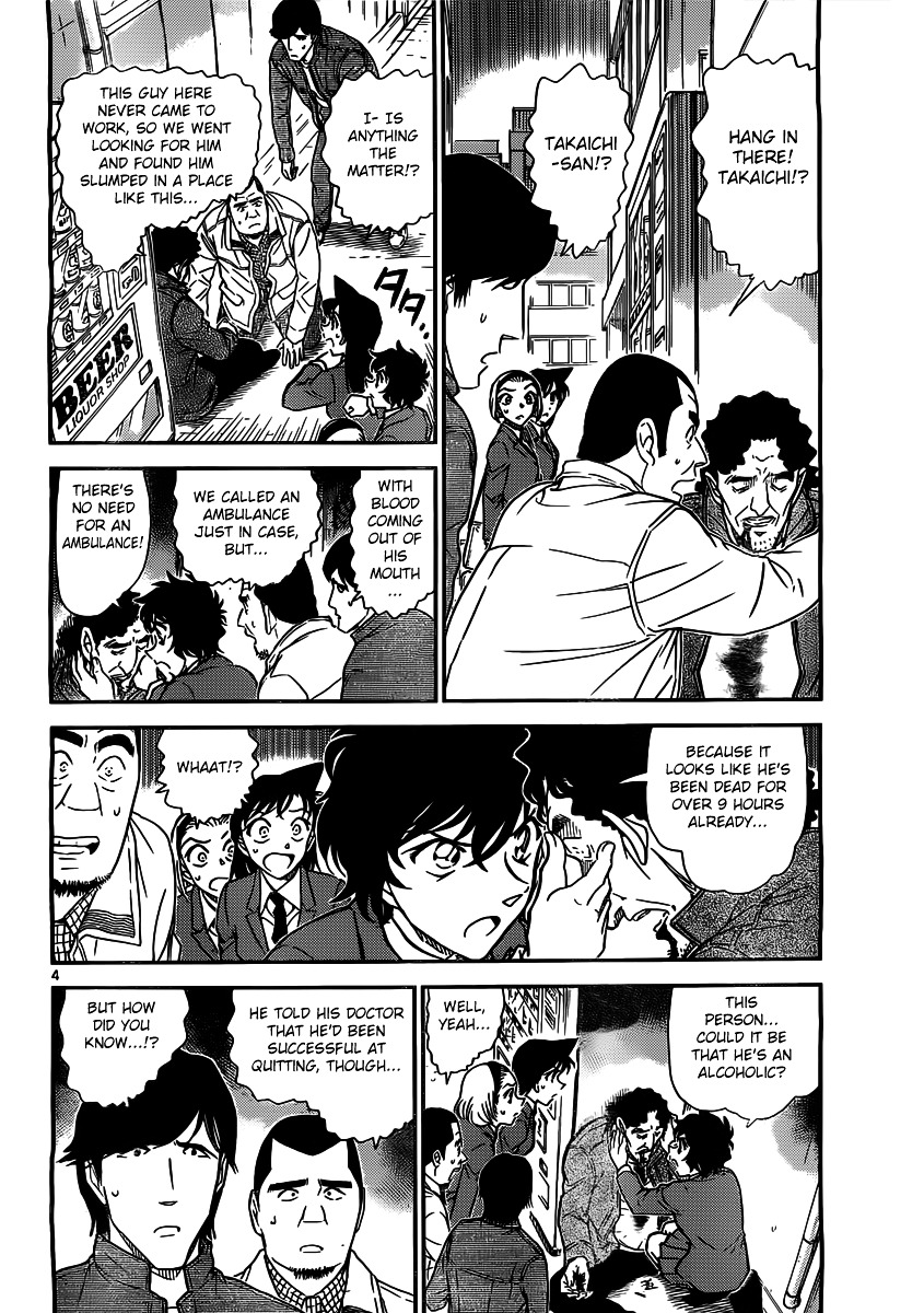 Detective Conan Chapter 812  Online Free Manga Read Image 4