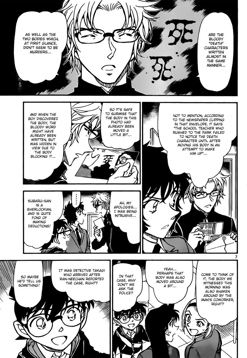 Detective Conan Chapter 813  Online Free Manga Read Image 7