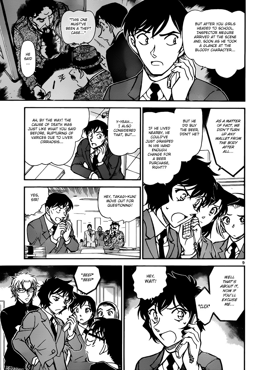 Detective Conan Chapter 813  Online Free Manga Read Image 9