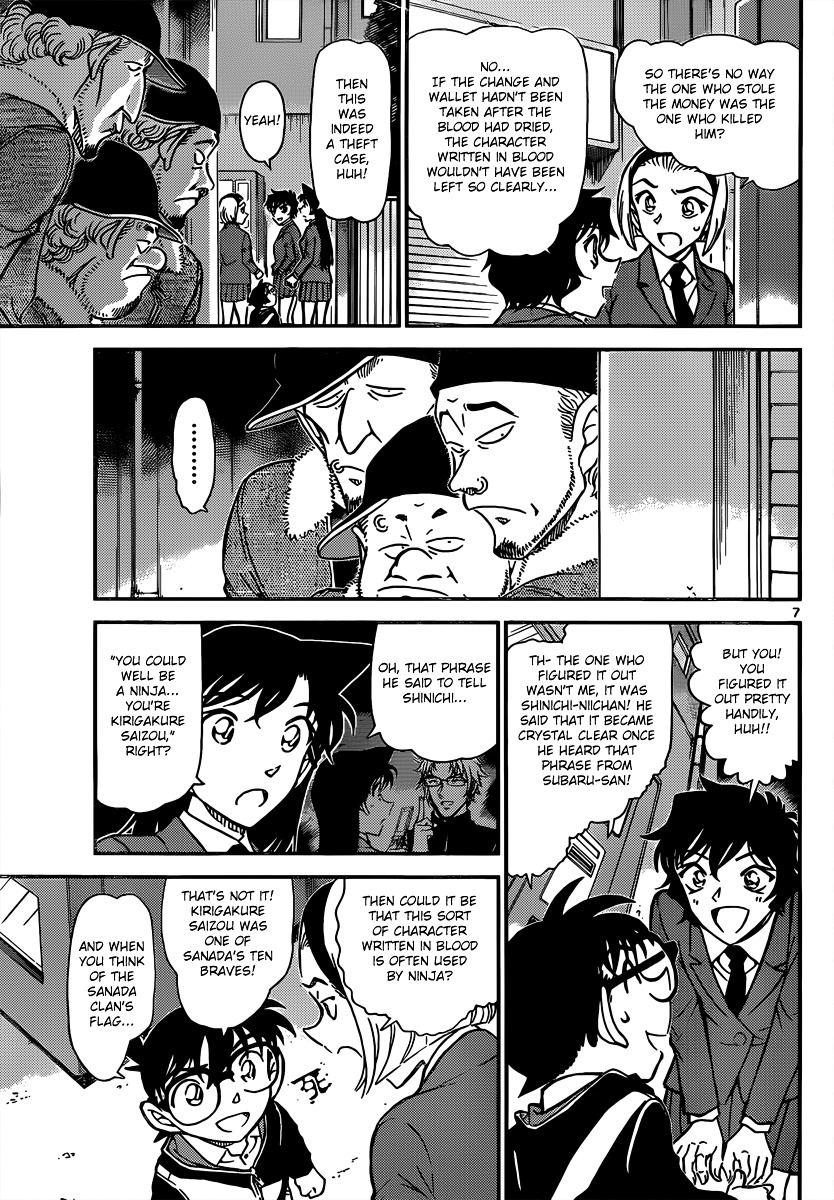 Detective Conan Chapter 814  Online Free Manga Read Image 7