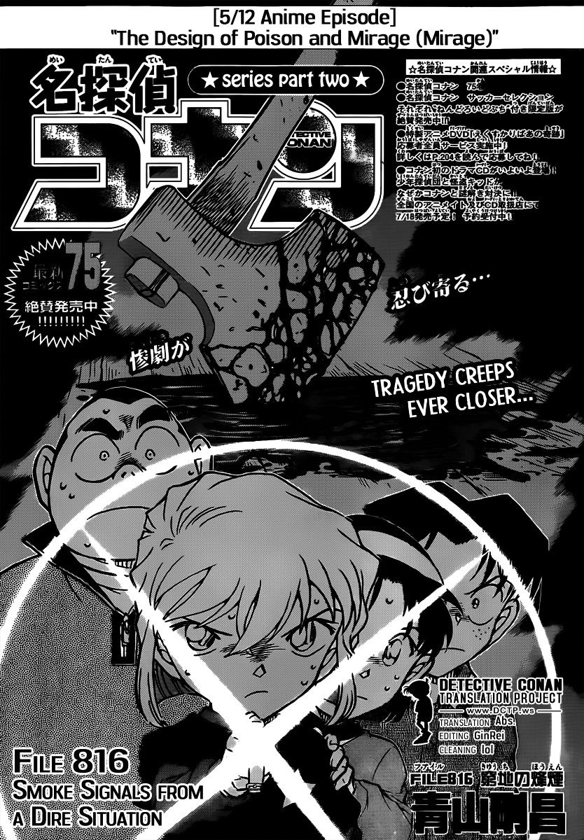 Detective Conan Chapter 816  Online Free Manga Read Image 1