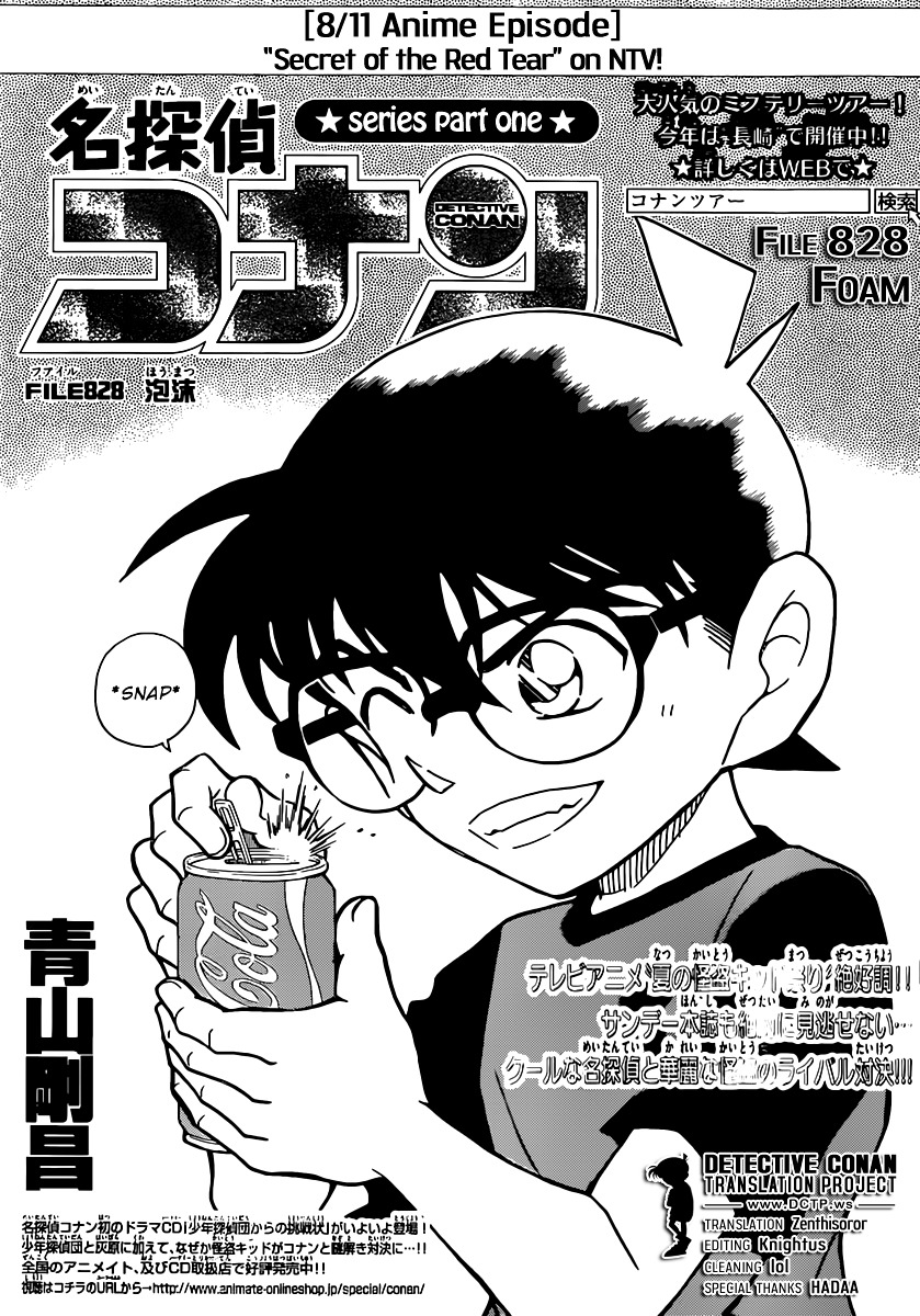 Detective Conan Chapter 828  Online Free Manga Read Image 1
