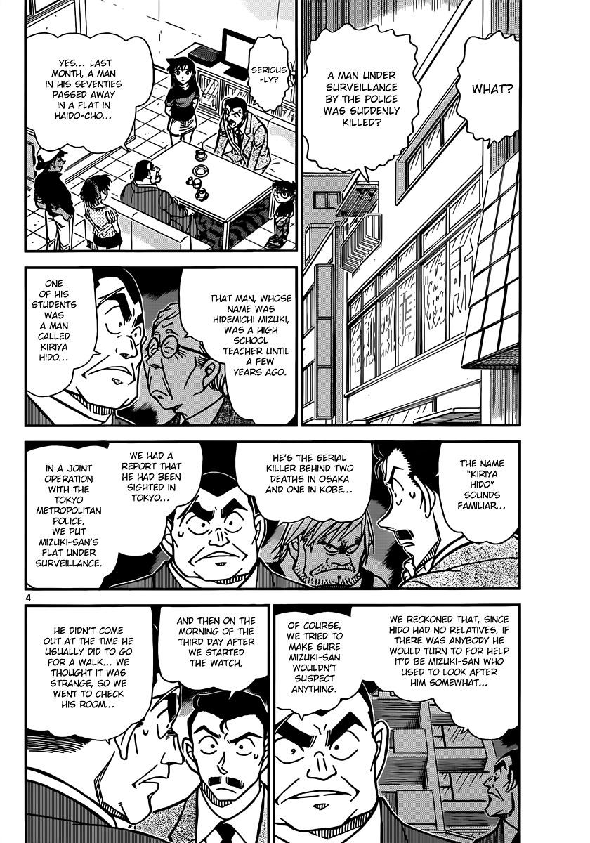 Detective Conan Chapter 831  Online Free Manga Read Image 4